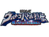 「ぱちんこウルトラバトル烈伝 戦えゼロ!若き最強戦士」フィールドテスト決定(OK!!)