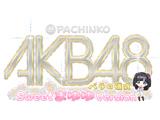 「ぱちんこAKB48 バラの儀式 Sweet まゆゆ Version」フィールドテスト決定!(KYORAKU)