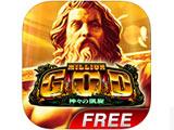 無料アプリ「ミリオンゴッド-神々の凱旋-FREE」配信開始(ユニバーサルエンターテインメント)