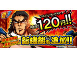 シミュレーターアプリ「押忍!サラリーマン番長」120円セール(パオン・ディーピー)