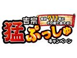 吉宗 猛ぷっしゅキャンペーン開始(大都技研)
