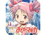 シミュレータアプリ「SLOT 魔法少女まどか☆マギカ」(ユニバーサルエンターテインメント)