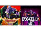 「ヱヴァ~決意の刻~」「EVANGELION ART」アプリが120円に!(フューチャースコープ)