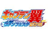 「キャプテン翼ファンフェスタ2015」開催迫る!(サンセイアールアンドディ)