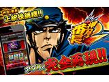 「押忍!番長2」楽天アプリ市場版を配信(パオン・ディーピー)