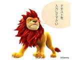 「ぱちんこCR神獣王2」人気コミュニケーションアプリ「コミコミ」に登場!(サミー)