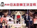 回胴王を決める第3回日本回胴王決定戦の開催が決定