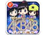 「ぱちスロAKB48 バラの儀式」神曲RUSH上乗せチャレンジ無料アプリ配信開始(KYORAKU)