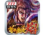 「CR花の慶次~焔」777TOWN for Androidに新登場!(サミーネットワークス)