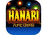 パチスロシミュレータアプリ「ハナビ(2015)」配信開始(ユニバーサルエンターテインメント)