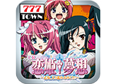 「777TOWNforAndroid」に「CR恋姫†夢想乙女、入り乱れるのこと!MNA」が新登場!(サミーネットワークス)