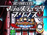 「パチスロ 銀河機攻隊 マジェスティックプリンス」アプリ登場!(フューチャースコープ)