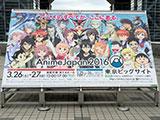 「AnimeJapan 2016」にサンセイアールアンドディー・SANKYOなどが出展
