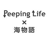 人気CGアニメーション「ピーピングライフ」とコラボレーション!(SANYO)