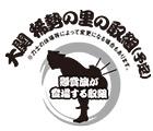 大相撲名古屋場所に「CR花の慶次」懸賞旗が参戦(ニューギン)