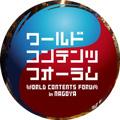 「ワールドコンテンツフォーラム in 名古屋」にサンセイが協賛決定(サンセイアールアンドディ)