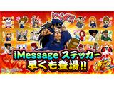 iMessageステッカーアプリ「押忍!番長2 ステッカーパック」の配信開始(パオン・ディーピー)