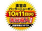 「CR花の慶次X(いくさ)-雲のかなたに-」10月11日先行導入決定(ニューギン)