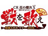 CR花の慶次X導入記念戦を歌え!全国ライブツアー&「中野文化祭」特別参戦(ニューギン)