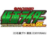 「ぱちんこ仮面ライダー フルスロットル タックル99ver.」サンシャインKYORAKUでのフィールドテスト実施(KYORAKU)