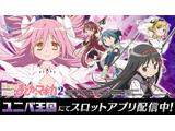 ユニバ王国で「SLOT 魔法少女まどか☆マギカ2」のアプリ配信開始(ユニバーサルエンターテインメント)