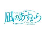 「パチスロ 凪のあすから」導入直前試打会を秋葉原で開催(ネット)