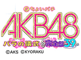 「ちょいパチ AKB48 バラの儀式 完全盤39」フィールドテスト開始(KYORAKU)