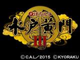 「ぱちんこ 水戸黄門III」フィールドテスト開始(KYORAKU)