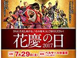 「花慶の日 2017」開催日と会場決定(ニューギン)