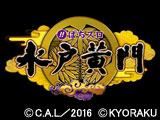業界ニュース「ぱちスロ 水戸黄門」続々フィールドテスト開始(KYORAKU)