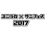 今年もやりますユニバカ×サミフェス2017開催決定!(UNIVERSAL ENTERTAINMENT・サミー)