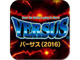 「バーサス(2016)」シミュレータアプリ配信開始(ユニバーサルエンターテインメント)