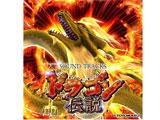 SUPER 電役ドラゴン伝説サウンドトラック配信開始(TOYOMARU)