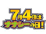 7月4日は「ナナシーの日」に特設サイトオープン(TOYOMARU)
