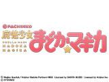 「ぱちんこ 魔法少女まどか☆マギカ」フィールドテスト実施(KYORAKU)