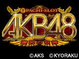 ぱちスロ AKB48 勝利の女神が一足先に遊べるぞ(KYORAKU)