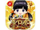 AKB48 シリーズ最新作がついにアプリで登場!!(KYORAKU)