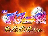 CR天下一閃~完全突破1600ver~登場(Daiichi)