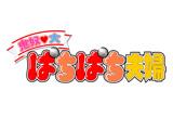 業界ニュース「CR花の慶次」シリーズ、ファン待望の10周年記念CDが12月発売(ポニーキャニオン)