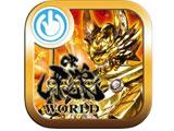 「CR牙狼ワールド」App Storeにて配信開始(サンセイアールアンドディ)