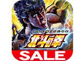 「パチスロ北斗の拳」期間限定100で販売(サミーネットワークス)