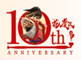 「CR花の慶次」10周年記念アルバム新春スペシャルLIVE花慶うたまつり無料招待受け付け開始(ニューギン)