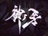 業界ニュースCR花の慶次10周年記念アルバム スペシャルLIVE「新春花慶うたまつり」を開催(ニューギン)