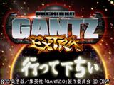 「ぱちんこ GANTZ EXTRA」フィールドテスト(OK!!)