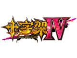 人気シリーズ最新作「十字架4」を発表(ネット)
