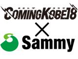 チャリティーフェス「COMING KOBE18」にサミーが協賛(Sammy)