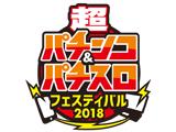 業界ニュースニコニコ超会議で超パチフェス2018開催!