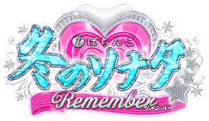 「ぱちんこ 冬のソナタ Remember」フィールドテスト実施(KYORAKU)