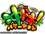 「沖ドキ!バケーション」のロケテストの実施を発表(ユニバーサルエンターテインメント)