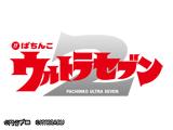 「ぱちんこ ウルトラセブン2」先行体験会開催決定(KYORAKU)